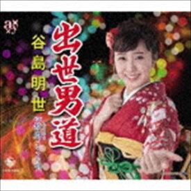 谷島明世 / 出世男道 [CD]