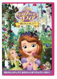 ちいさなプリンセス ソフィア/あたらしいドレス [DVD]