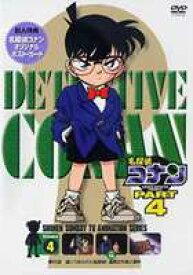 名探偵コナンDVD PART4 vol.4 [DVD]