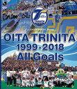 大分トリニータ1999-2018ALL GOALS [Blu-ray]