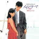 塩村修(音楽)/メイン・テーマ オリジナル・サウンドトラック(期間限定盤)(CD)