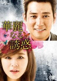 華麗なる誘惑 DVD-SET1 [DVD]