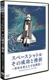 スペースシャトル その成功と挫折〜世界を変えた宇宙開発〜 The Space Shuttle's Last Flight [DVD]