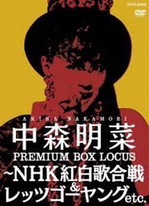 中森明菜 プレミアム BOX ルーカス 〜NHK紅白歌合戦 & レッツゴーヤング etc.(DVD)