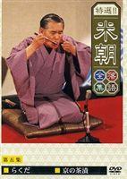 桂米朝/特選!!米朝落語全集 第五集(DVD)