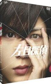 左目探偵EYE(ドラマスペシャル) [DVD]