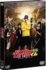 映画 怪物くん 豪華版(初回生産限定) [DVD]