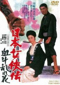 日本女侠伝 血斗乱れ花 [DVD]