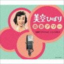 美空ひばり/美空ひばり 青春アワー TBSヴィンテージ J クラシックス(CD)