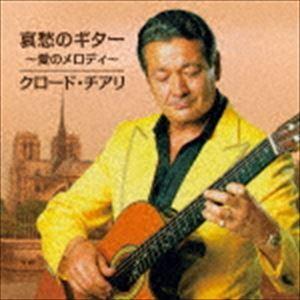 クロード・チアリ / 哀愁のギター 〜愛のメロディ〜 [CD]