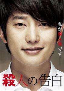 殺人の告白(DVD)