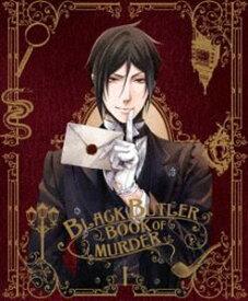 黒執事 Book of Murder 上巻(完全生産限定版) [DVD]