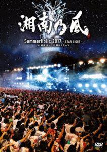 湘南乃風/SummerHolic 2017 -STAR LIGHT- at 横浜 赤レンガ 野外ステージ [DVD]