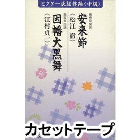 ビクター民謡舞踊<中級>(安来節/因幡大黒舞) [カセットテープ]