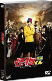 映画 怪物くん 通常版 [DVD]
