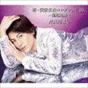 [送料無料] 氷川きよし / 新・演歌名曲コレクション10 -龍翔鳳舞-(通常盤/Bタイプ) [CD]
