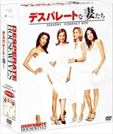 デスパレートな妻たち シーズン1 コンパクトBOX [DVD]