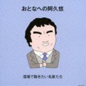 おとなへの阿久悠 酒場で聴きたい名歌たち [CD]