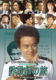 昭和の名作ライブラリー 第43集 石立鉄男の 詐欺師の旅<デジタルリマスター版> [DVD]
