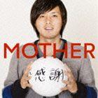 MOTHER 〜感謝〜(CD)