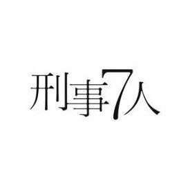 刑事7人 DVD-BOX [DVD]