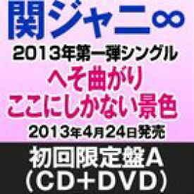 関ジャニ∞[エイト] / へそ曲がり/ここにしかない景色(初回限定盤A/CD+DVD) [CD]