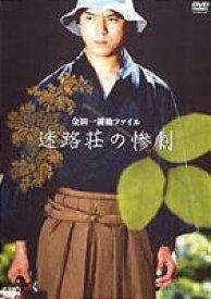 金田一耕助ファイル 迷路荘の惨劇 [DVD]