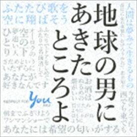 地球の男にあきたところよ〜阿久悠リスペクト・アルバム(通常盤) [CD]