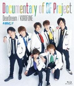 2.5次元アイドル応援プロジェクト『ドリフェス!』Documentary of DF Project [Blu-ray]