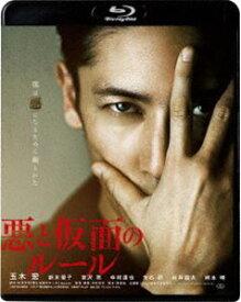 悪と仮面のルール [Blu-ray]