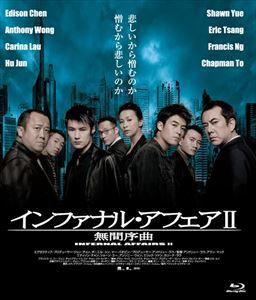 【おトク値!】 インファナル・アフェア II 無間序曲(Blu-ray)