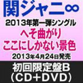 関ジャニ∞[エイト] / ここにしかない景色/へそ曲がり(初回限定盤B/CD+DVD) [CD]