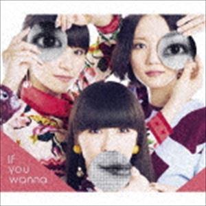 Perfume / If you wanna(初回限定盤/CD+DVD) [CD]