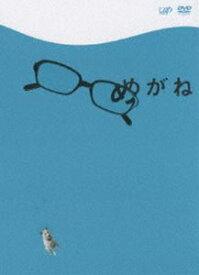めがね [DVD]