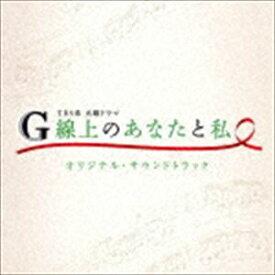 [送料無料] (オリジナル・サウンドトラック) TBS系 火曜ドラマ G線上のあなたと私 オリジナル・サウンドトラック [CD]