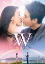 W -君と僕の世界- DVD SET1(お試しBlu-ray付き)(DVD)