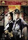 コンパクトセレクション第2弾 太陽を抱く月 DVD-BOX II [DVD]