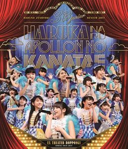 3B junior 春の全力レビュー2017 遥かなるアポロンの彼方へ LIVE Blu-ray(Blu-ray)