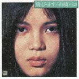 山崎ハコ / 飛・び・ま・す [CD]