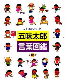 五味太郎・言葉図鑑 ことばがいっぱい 10巻セット