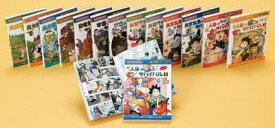 科学漫画サバイバルシリーズ〈発展編〉 15巻セット