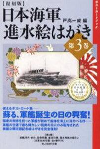 日本海軍進水絵はがき 第3巻 復刻版