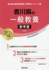 '21 香川県の一般教養参考書