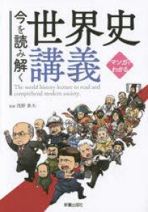 今を読み解く世界史講義 マンガでわかる