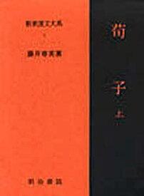 新釈漢文大系 5