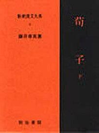 新釈漢文大系 6