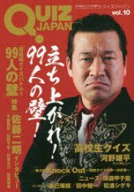 QUIZ JAPAN 古今東西のクイズを網羅するクイズカルチャーブック vol.10