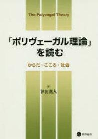 「ポリヴェーガル理論」を読む からだ・こころ・社会