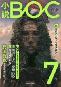 小説BOC 7