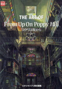THE ART OF From Up On Poppy Hill コクリコ坂から